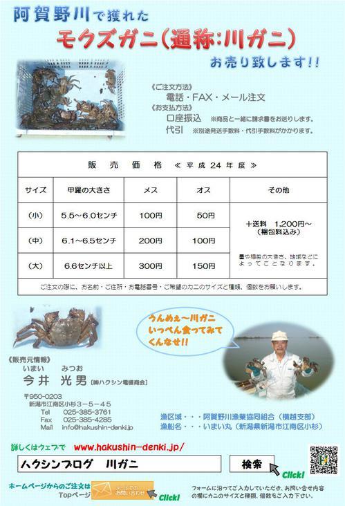 モクズガニチラシ(平成24年度).JPGのサムネール画像