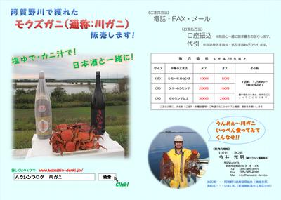川ガニチラシ(平成28年度).pngのサムネール画像
