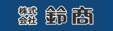 suzusho_logo1.jpg